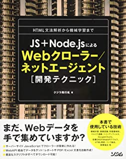 JS+Node.jsによるWebクローラー/ネットエージェント開発テクニック