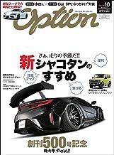表紙: Option (オプション) 2018年 10月号 [雑誌] | 三栄書房