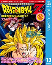 表紙: ドラゴンボールZ アニメコミックス 13 龍拳爆発!! 悟空がやらねば誰がやる (ジャンプコミックスDIGITAL) | 鳥山明