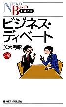 表紙: ビジネス・ディベート (日本経済新聞出版) | 茂木秀昭