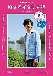 NHKテレビ 旅するイタリア語 2019年 5月号 [雑誌] (NHKテキスト)