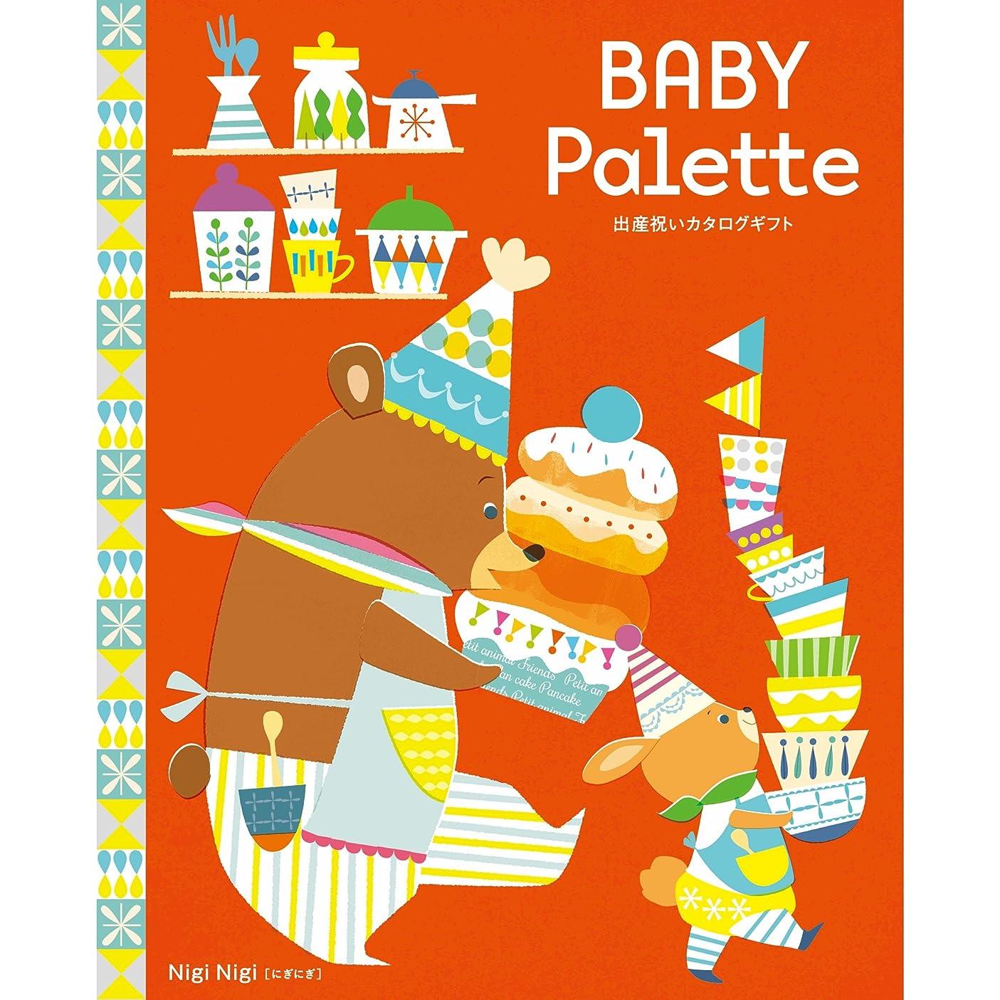 しっかり生産的急降下シャディ カタログギフト BABY Palette (ベビーパレット) 出産祝い にぎにぎ 包装紙:わたびき