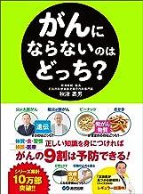 表紙: がんにならないのはどっち?   秋津壽男