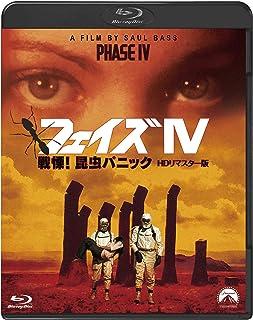 吹替シネマ2021 フェイズIV 戦慄! 昆虫パニック-HDリマスター版- [Blu-ray]