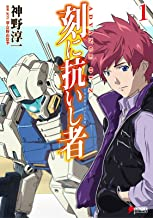 ADVANCE OF Z 刻に抗いし者(1) ADVANCE OF Z 刻に抗いし者 (DENGEKI HOBBY BOOKS)