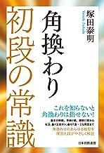 表紙: 角換わり 初段の常識 | 塚田 泰明