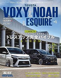 スタイルRV Vol.147 トヨタ ヴォクシー & ノア & エスクァイア No.5 (NEWS mook RVドレスアップガイドシリーズ)