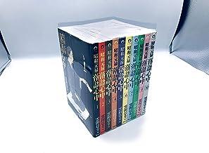 昭和元禄落語心中 コミック 全10巻完結 セット (KCx(ITAN))