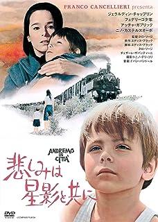 悲しみは星影と共に(スペシャル・プライス) [DVD]