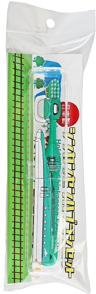 男らしいエスカレート例示する新幹線歯ブラシセット H5系北海道新幹線 SH-556