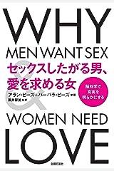 セックスしたがる男、愛を求める女 Kindle版