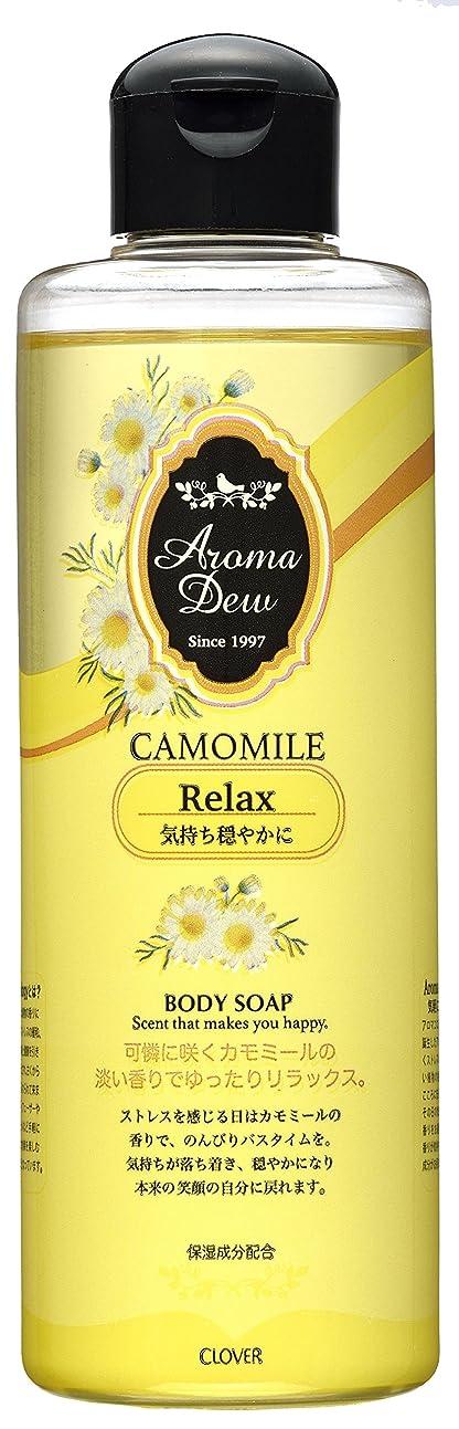 テザー修理可能美徳アロマデュウ ボディソープ カモミールの香り 250ml