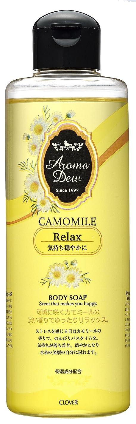 テクニカル署名リラックスアロマデュウ ボディソープ カモミールの香り 250ml