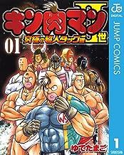 表紙: キン肉マンII世 究極の超人タッグ編 1 (ジャンプコミックスDIGITAL)   ゆでたまご