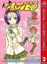 表紙: To LOVEる―とらぶる― カラー版 2 (ジャンプコミックスDIGITAL) | 矢吹健太朗