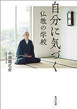 表紙: 自分に気づく仏教の学校 (角川文庫)   小池 龍之介