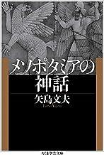 表紙: メソポタミアの神話 (ちくま学芸文庫) | 矢島文夫