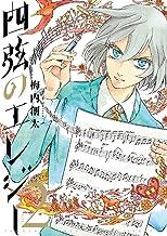 四弦のエレジー (2) (ゲッサン少年サンデーコミックススペシャル)