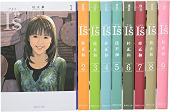 "I""s <アイズ> 文庫版 コミック 全9巻完結セット (集英社文庫―コミック版)"