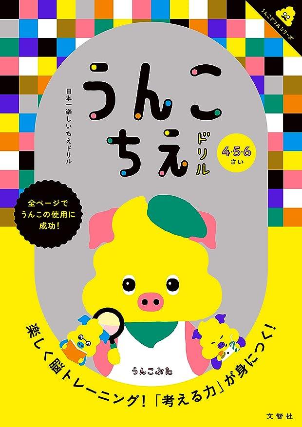 文房具売る業界日本一楽しいちえドリル うんこちえドリル (うんこドリルシリーズ)