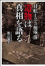 表紙: 日航123便墜落 遺物は真相を語る | 青山透子
