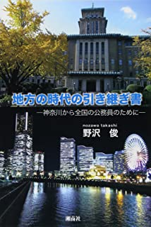 地方の時代の引き継ぎ書―神奈川から全国の公務員のために