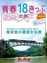旅と鉄道 2020年増刊7月号 青春18きっぷの旅2020-2021 [雑誌] (Japanese Edition)