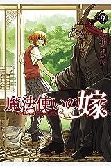 魔法使いの嫁 9巻 (ブレイドコミックス) Kindle版