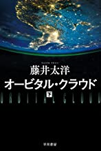 表紙: オービタル・クラウド 下 (ハヤカワ文庫JA) | 藤井 太洋