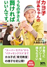 表紙: カヨ子ばあちゃんの うちの子さえ賢ければいいんです。 | 久保田 カヨ子