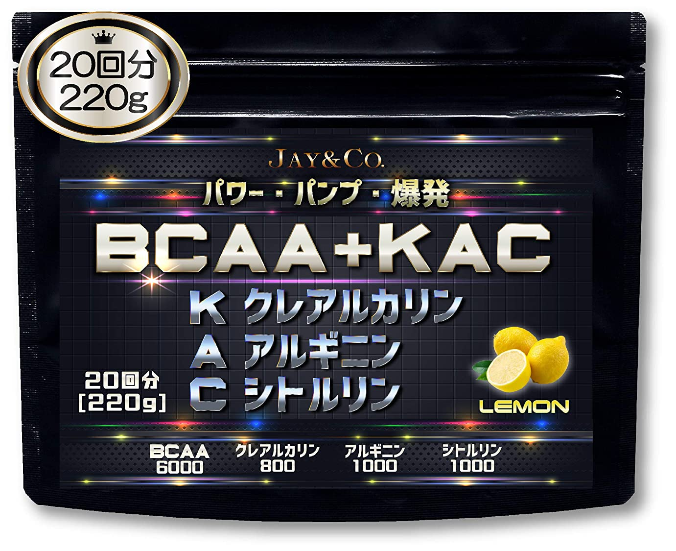 シーズン書く伝記【筋トレ,パワースポーツ】 BCAA + KAC (BCAA クレアルカリン アルギニン シトルリン) (レモン, 20回分)