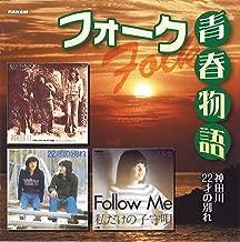 フォーク青春物語 ~神田川・22才の別れ~ CJP-201