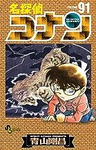 表紙: 名探偵コナン(91) (少年サンデーコミックス)   青山剛昌
