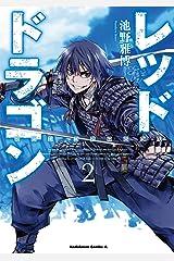 レッドドラゴン(2) (角川コミックス・エース) Kindle版