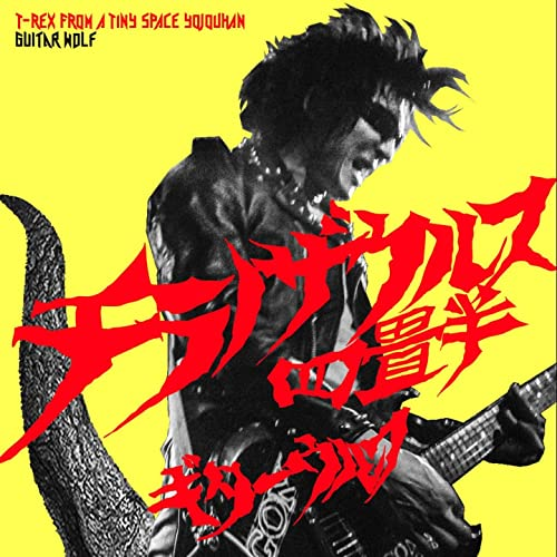 T-Rex from a Tiny Space Yojouhan de Guitar Wolf en Amazon ...