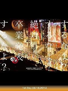 AKB48グループ東京ドームコンサート~するなよ?するなよ? 絶対卒業発表するなよ?~ 1st Day 08.18.2014