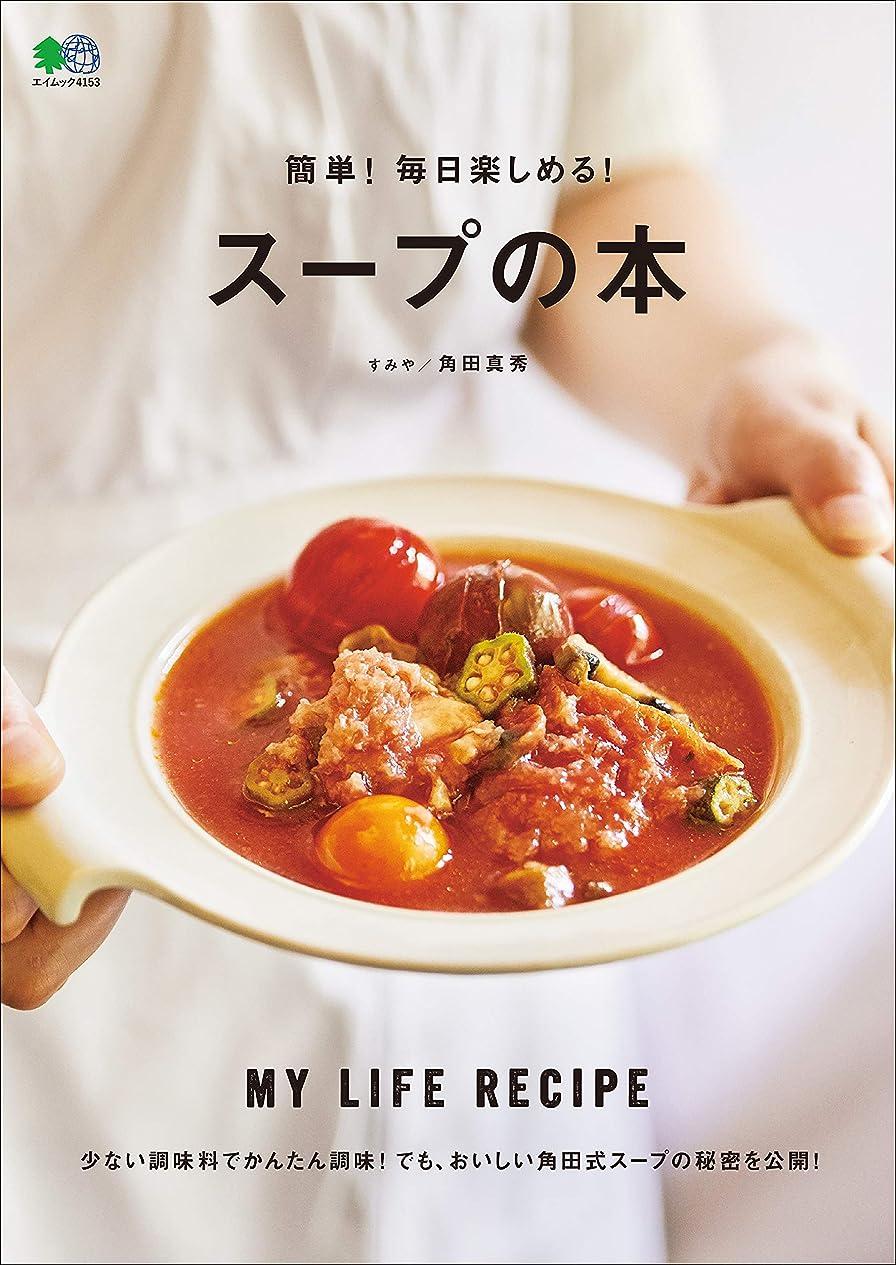 スケッチ高度なブート簡単!毎日楽しめる!スープの本[雑誌] エイムック