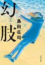 表紙: 幻肢 (文春文庫) | 島田荘司