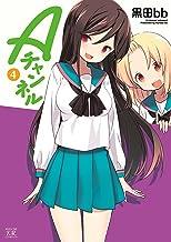 表紙: Aチャンネル 4巻 (まんがタイムKRコミックス) | 黒田bb