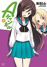 Aチャンネル 4巻 (まんがタイムKRコミックス)
