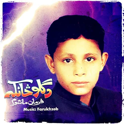 farman mashoom tapay mp3 free download