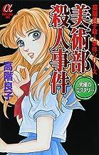 美術部殺人事件―高階良子殺人事件シリーズザ・ベスト (ボニータコミックスα)