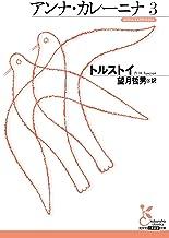 表紙: アンナ・カレーニナ 3 (光文社古典新訳文庫)   トルストイ