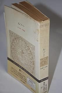 世界の名著 36 ルソー (中公バックス)