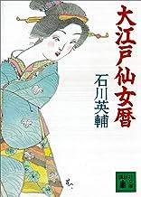 表紙: 大江戸仙女暦 (講談社文庫) | 石川英輔