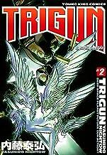 表紙: トライガン(2) (ヤングキングコミックス) | 内藤泰弘