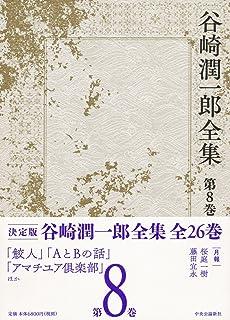 谷崎潤一郎全集 - 第八巻