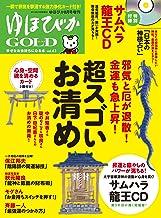 表紙: ゆほびかGOLD vol.43 幸せなお金持ちになる本 (ゆほびか2019年8月号増刊) [雑誌] | 中井耀香