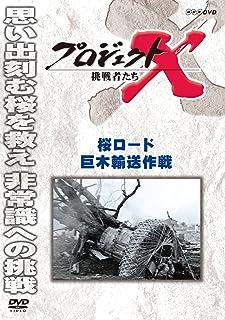 プロジェクトX 挑戦者たち 桜ロード 巨木輸送作戦 [DVD]