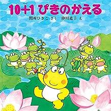 表紙: 10+1ぴきのかえる (10ぴきのかえるの大冒険シリーズ) | 仲川 道子
